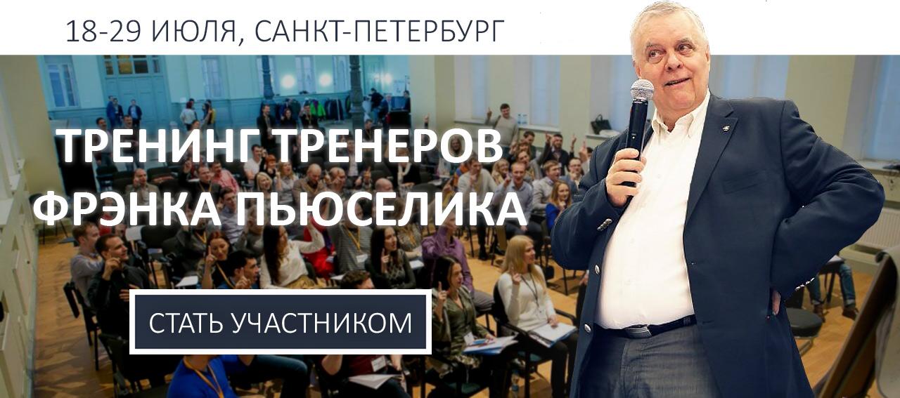 Тренинг тренеров Фрэнка Пьюселика
