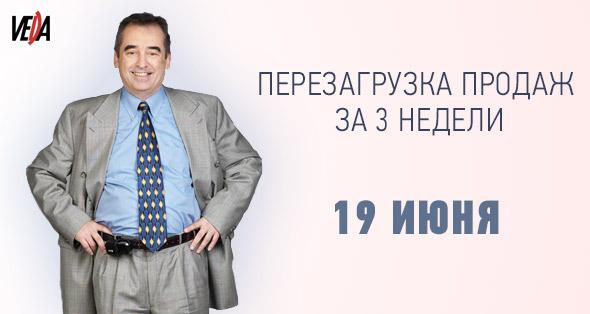 Перезагрузка продаж за 3 недели от Радмило Лукича