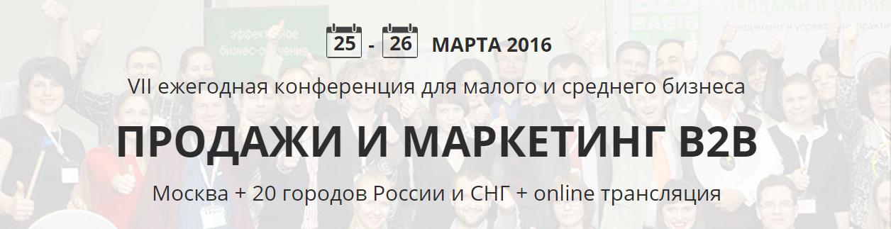 Конференция «Продажи и Маркетинг - 2016»