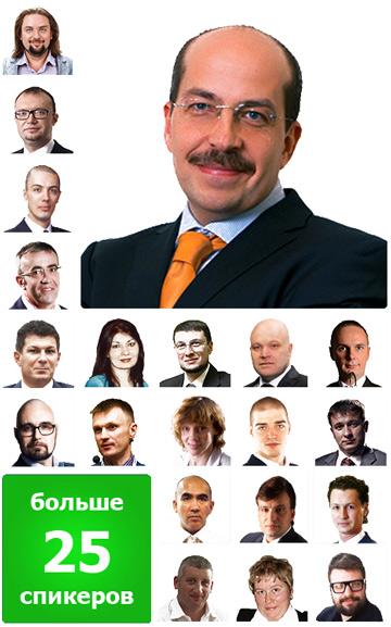 Конференция «Маркетинг и продажи», Москва