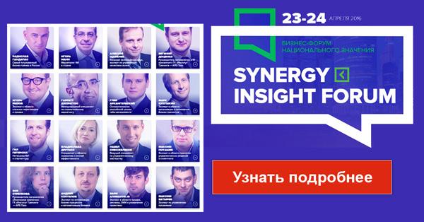 Главный форум весны 2016 - Synergy Insight