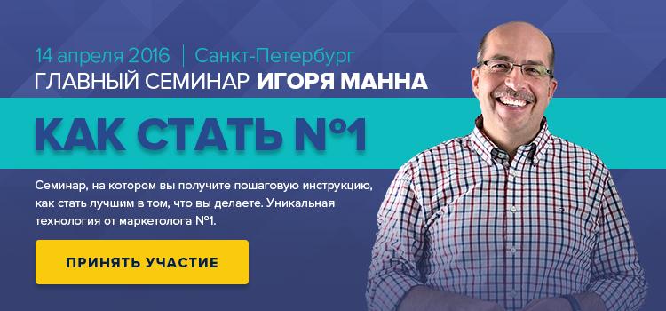 Игорь Манн - семинар